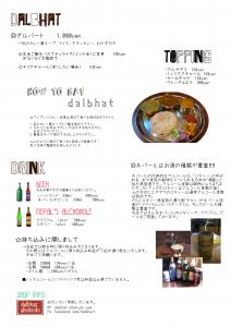 夜メニュー4 drink
